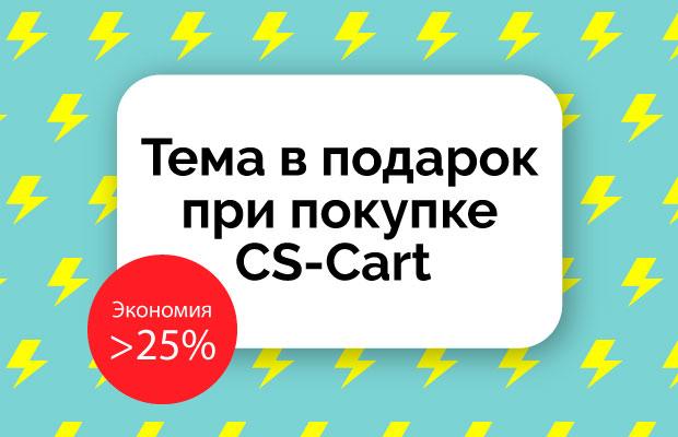 При покупке CS-Cart лицензии тема в подарок