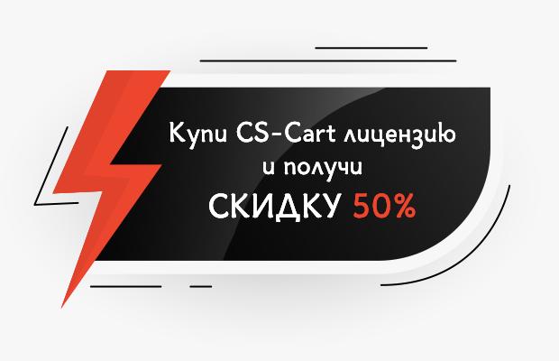При покупке CS-Cart лицензии персональная лицензия в подарок