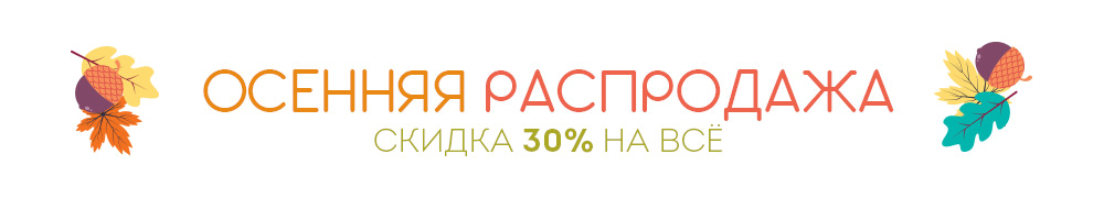 autumn_sale_2017_ru.jpg