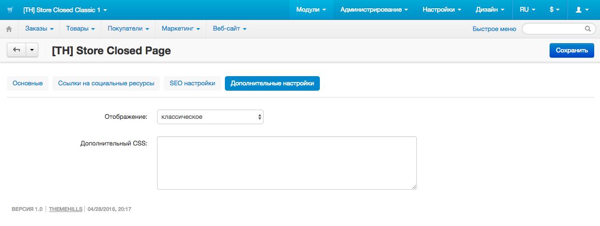 store_closed_addon_admin_panel_setting_a