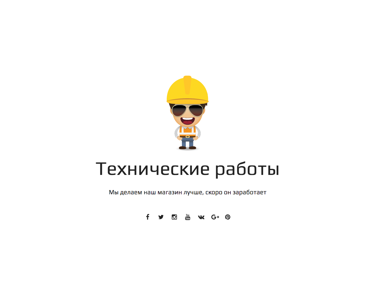 store_closed_addon_example_ru.png